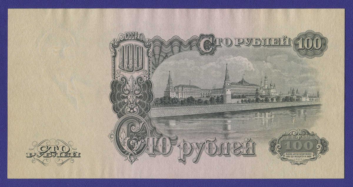 СССР 100 рублей 1947 года / UNC / 16 Лент - 1