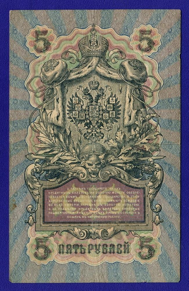 Николай II 5 рублей 1909 VF И. П. Шипов Гаврилов - 1