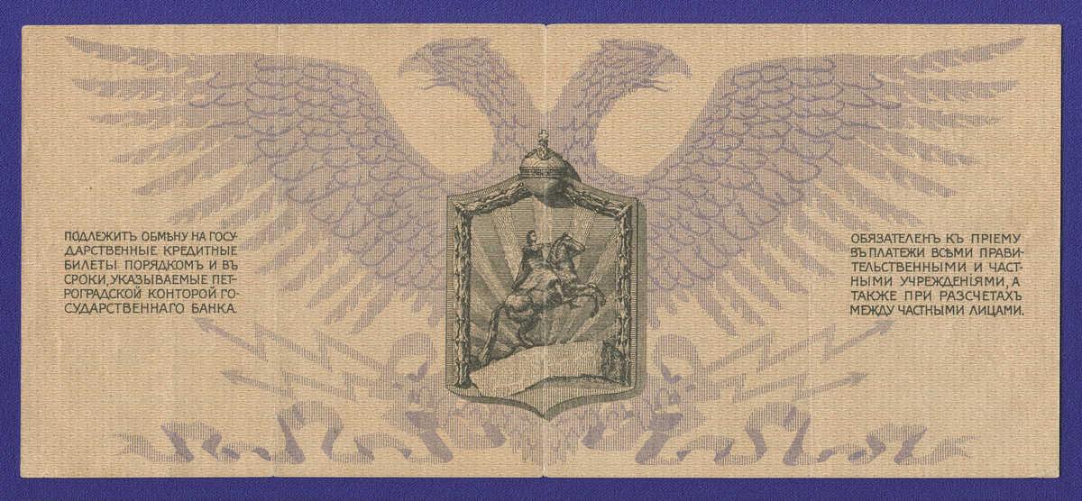 Гражданская война (Северо-Западная Россия) Юденич 1000 рублей 1919 / XF- - 1