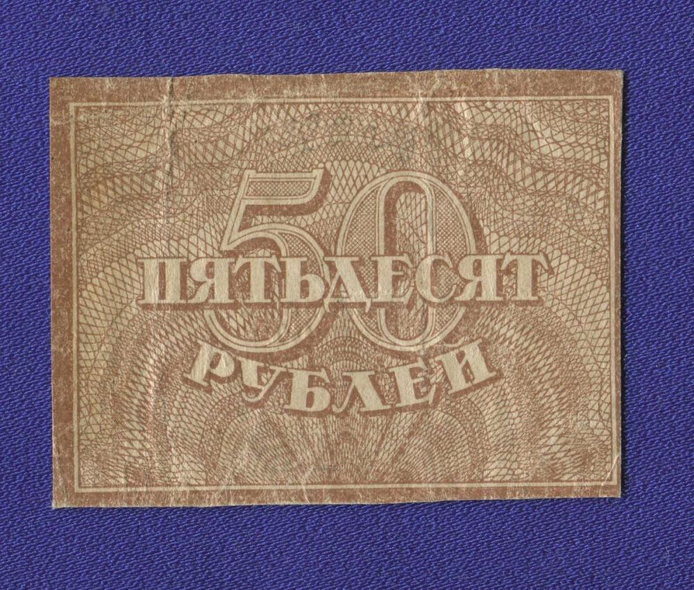 РСФСР 50 рублей 1920 года / VF-XF / Ажурные звёзды / Редкий ВЗ - 1