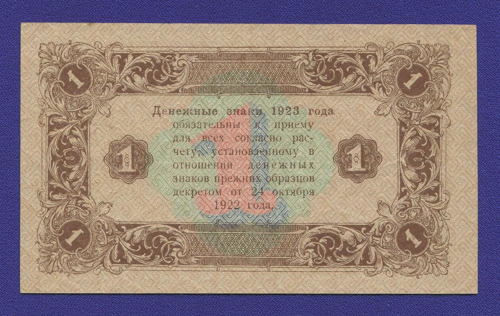 РСФСР 1 рубль 1923 года / 2-й выпуск / Г. Я. Сокольников / А. Селлява / XF - 1