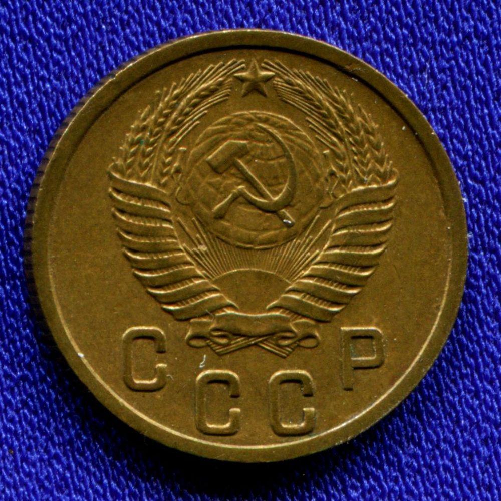 СССР 2 копейки 1950 года - 1