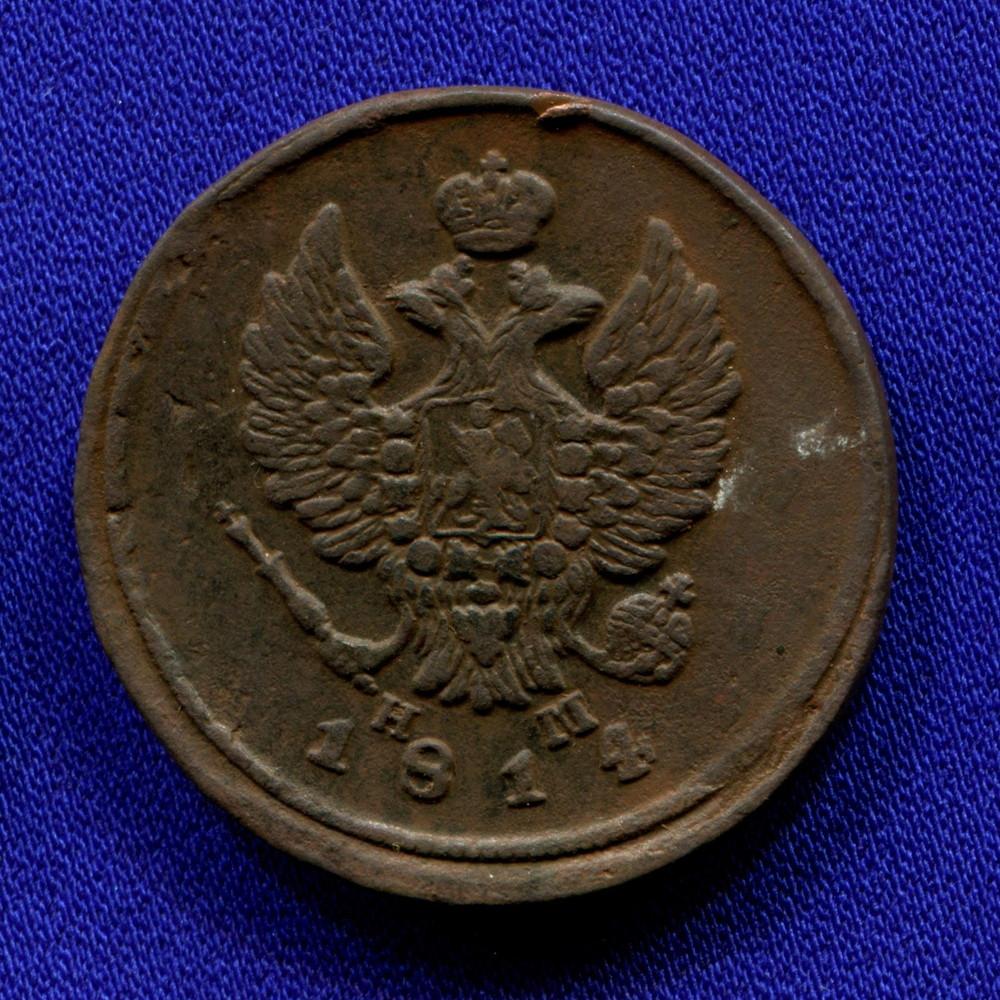 Александр I 2 копейки 1814 ЕМ-НМ VF- - 1