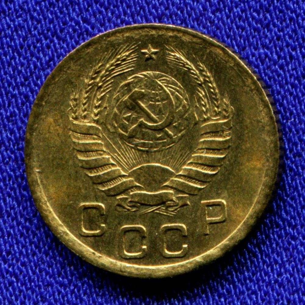 СССР 1 копейка 1939 - 1