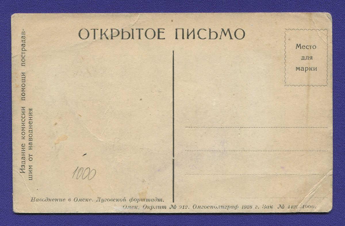 Наводнение в Омске.  Луговской форштадт 1928 год - 1