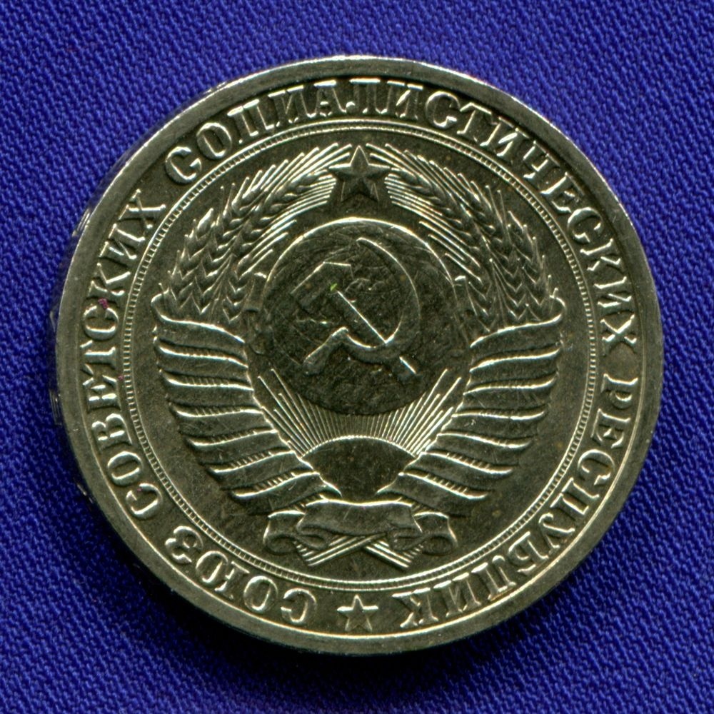 СССР 1 рубль 1990 - 1