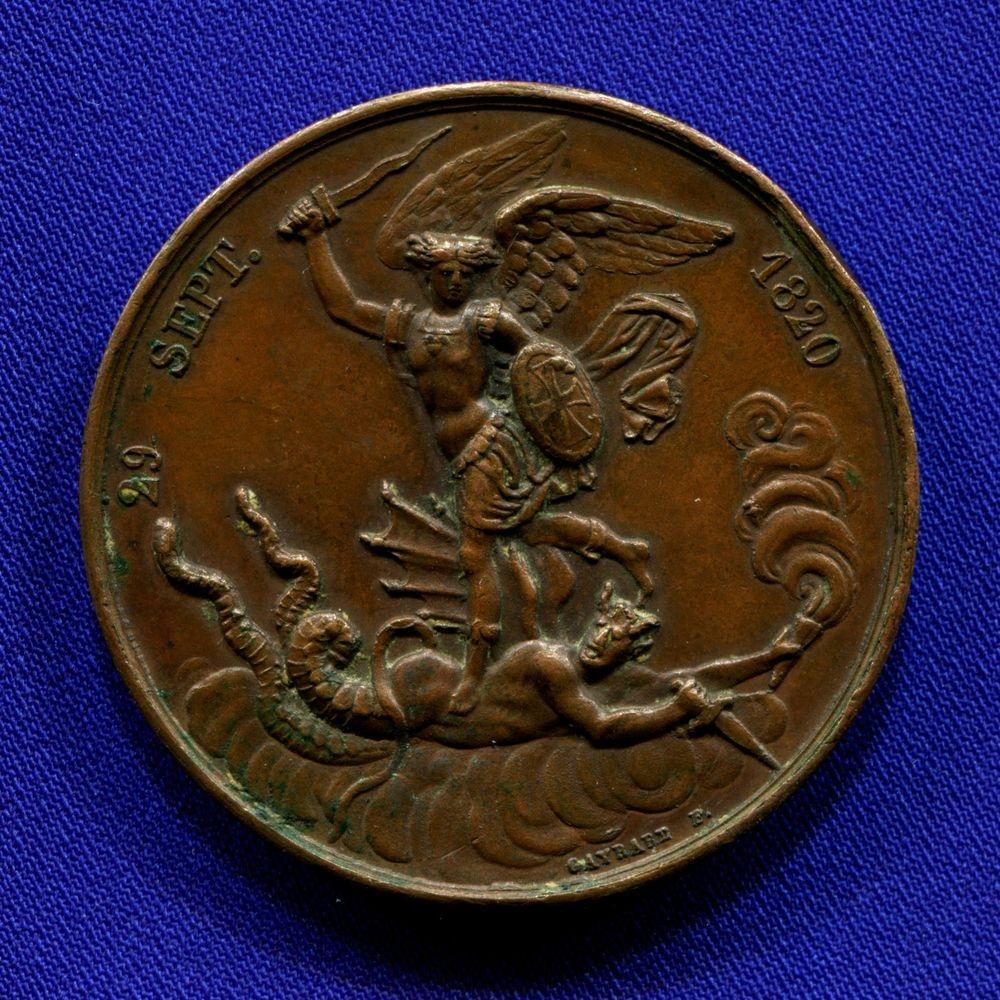 Медаль Празднование рождения герцога Бордо 1820 - 1