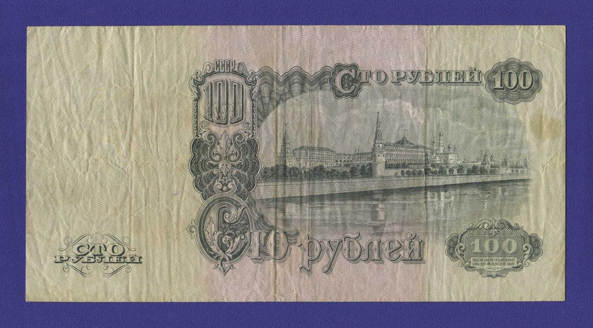 СССР 100 рублей 1947 года / VF-XF / 16 Лент - 1