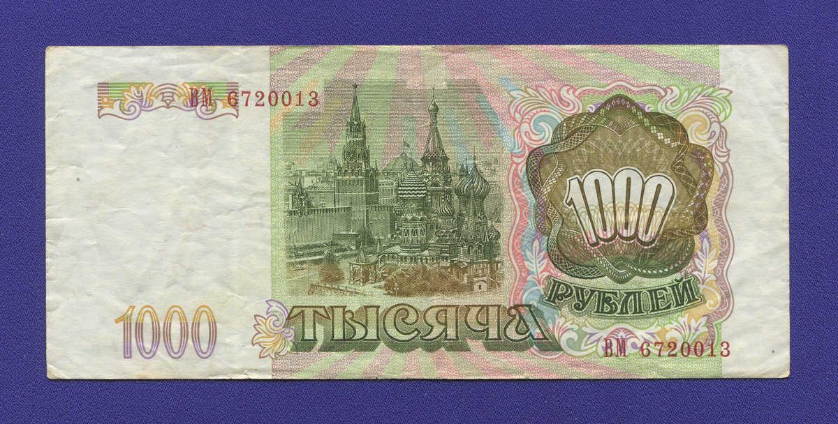 Россия 1000 рублей 1993 VF+ - 1