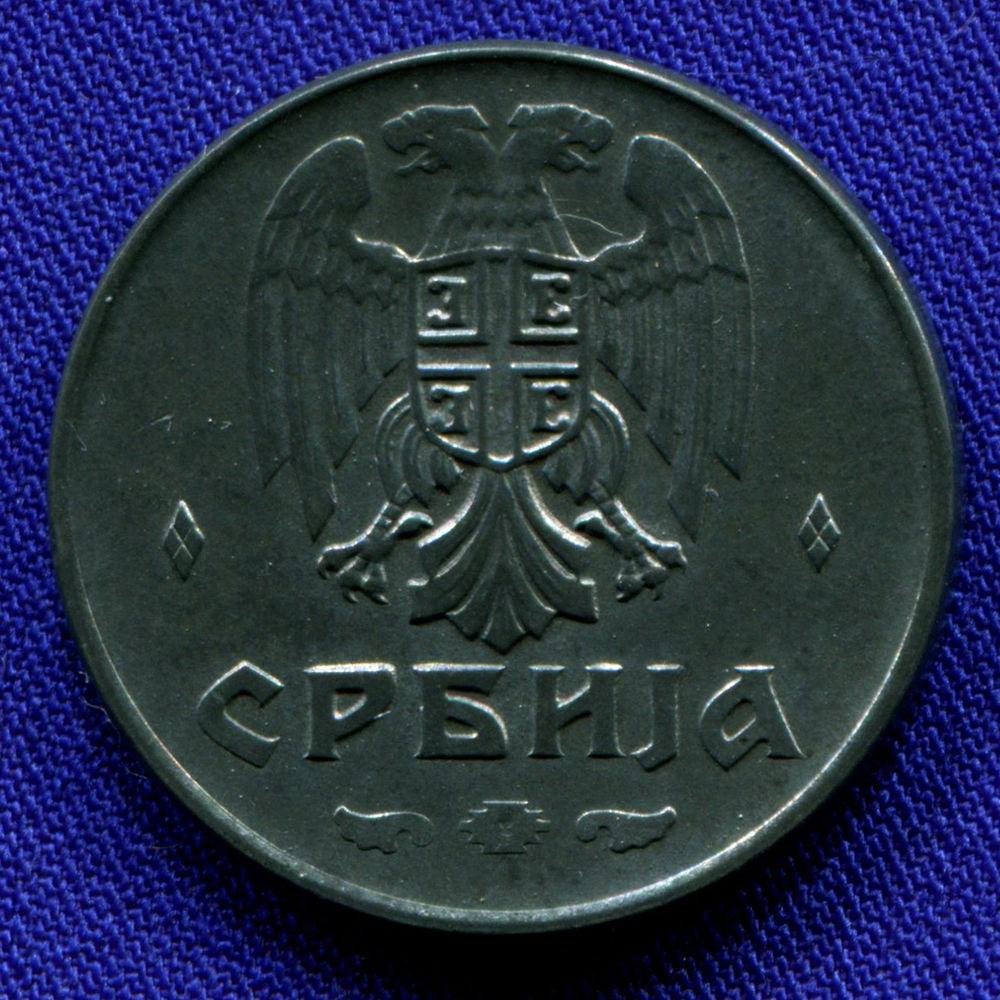 Сербия 2 динара 1942 aUNC - 1
