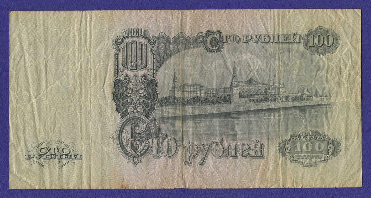 СССР 100 рублей 1947 года / VF / 16 Лент - 1