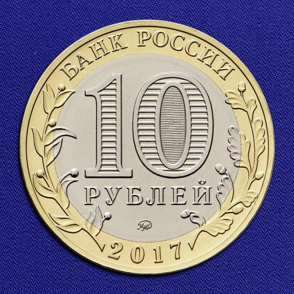 Россия 10 рублей 2017 года ММД UNC Ульяновская область - 1