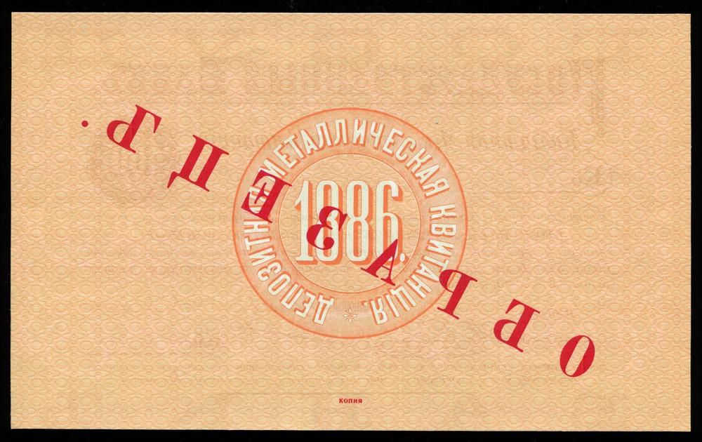 Россия Александр III депозитная металлическая квитанция (образец) 100 рублей 1886 копия - 1