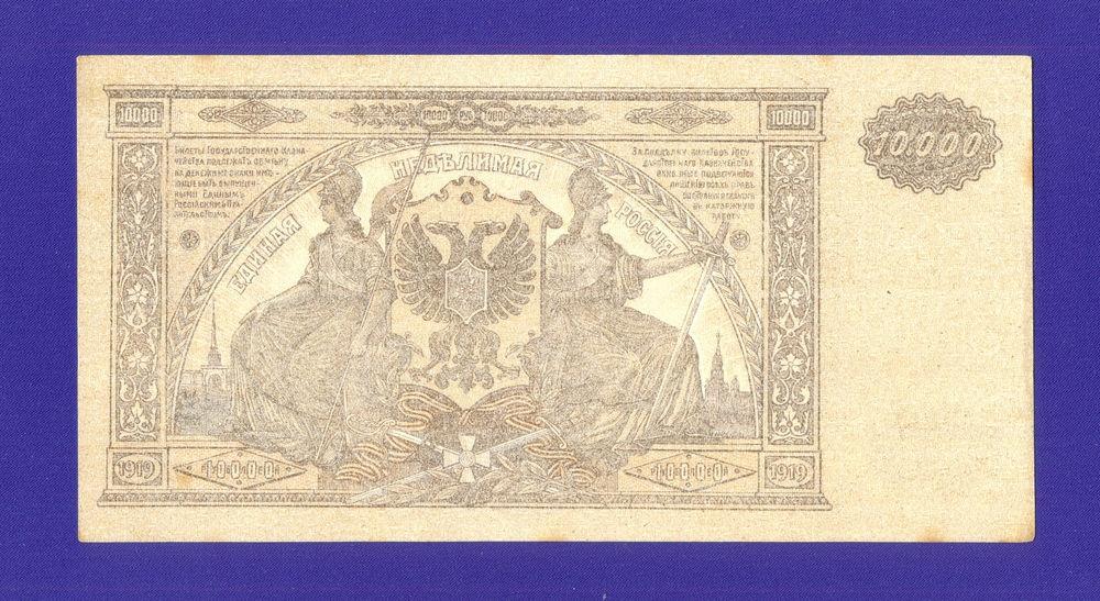 Гражданская война (Юг России) 10000 рублей 1919 / XF+ - 1
