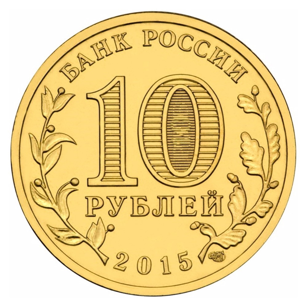 Россия 10 рублей 2015 Таганрог UNC СПМД - 1