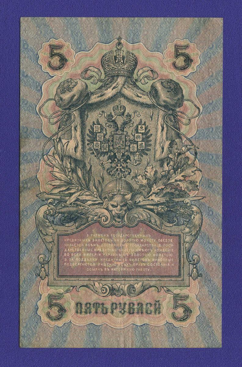 Временное правительство 5 рублей 1917 образца 1909 И. П. Шипов А. Афанасьев XF-  - 1