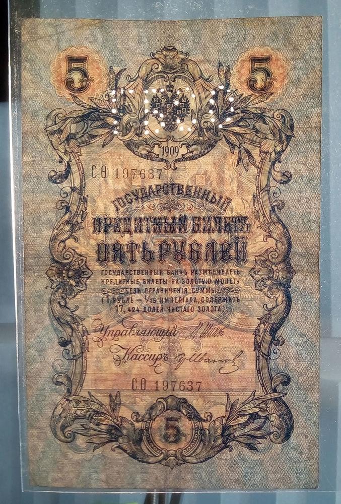 Гражданская война (Северная Россия) ГБСО 5 рублей 1909 / VF+ / Временное пр-во - 2