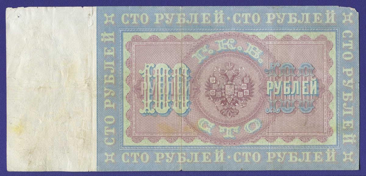 Николай II 100 рублей 1898 года / С. И. Тимашев / В. Шагин / Р4 / F-VF - 1