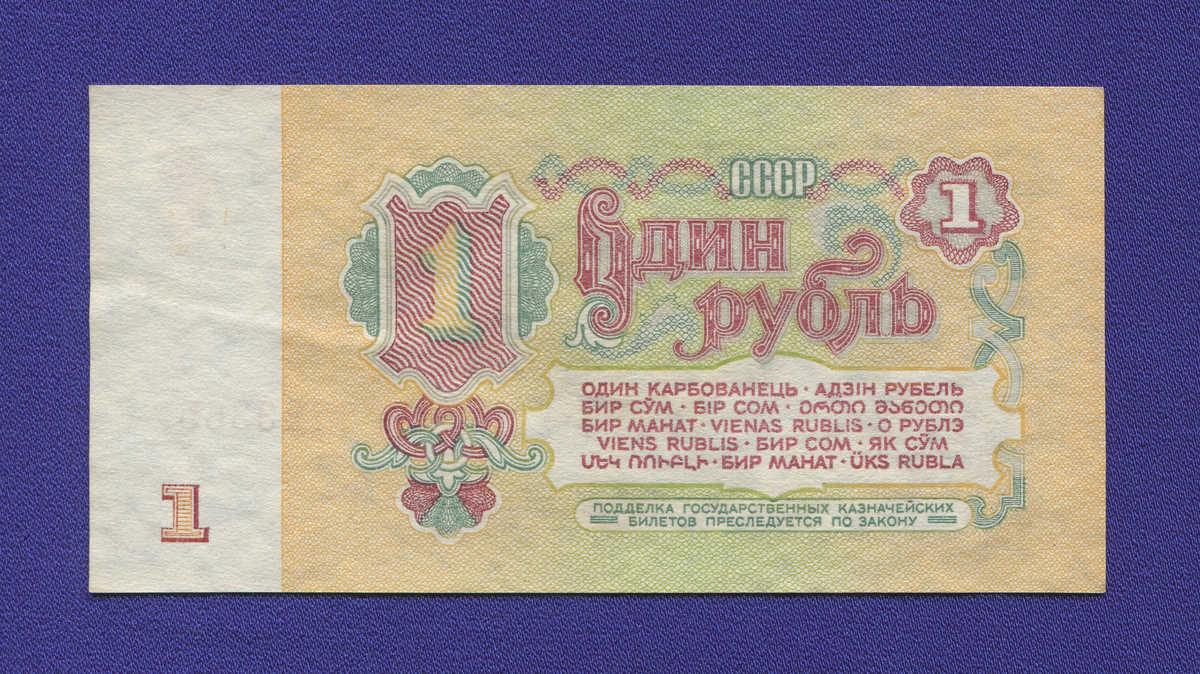 СССР 1 рубль 1961 года / Редкий тип / aUNC - 1