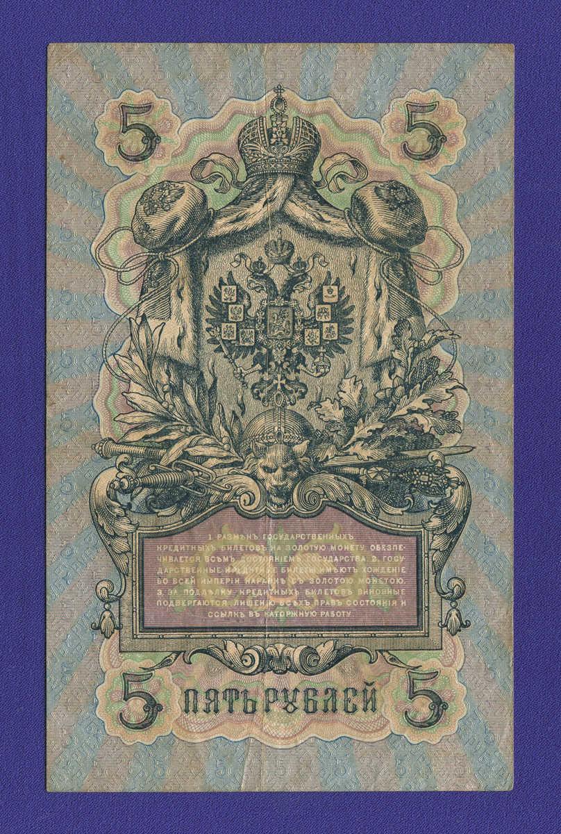 Николай II 5 рублей 1909 года / А. В. Коншин / Чихиржин / Р / VF-XF / Красивый номер - 1