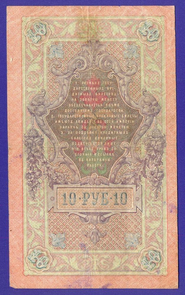 Николай II 10 рублей 1909 И. П. Шипов Чихиржин VF+  - 1