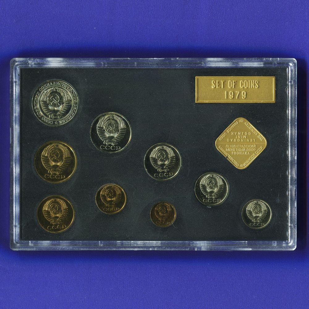 СССР Набор монет  1979 года ЛМД  - 1