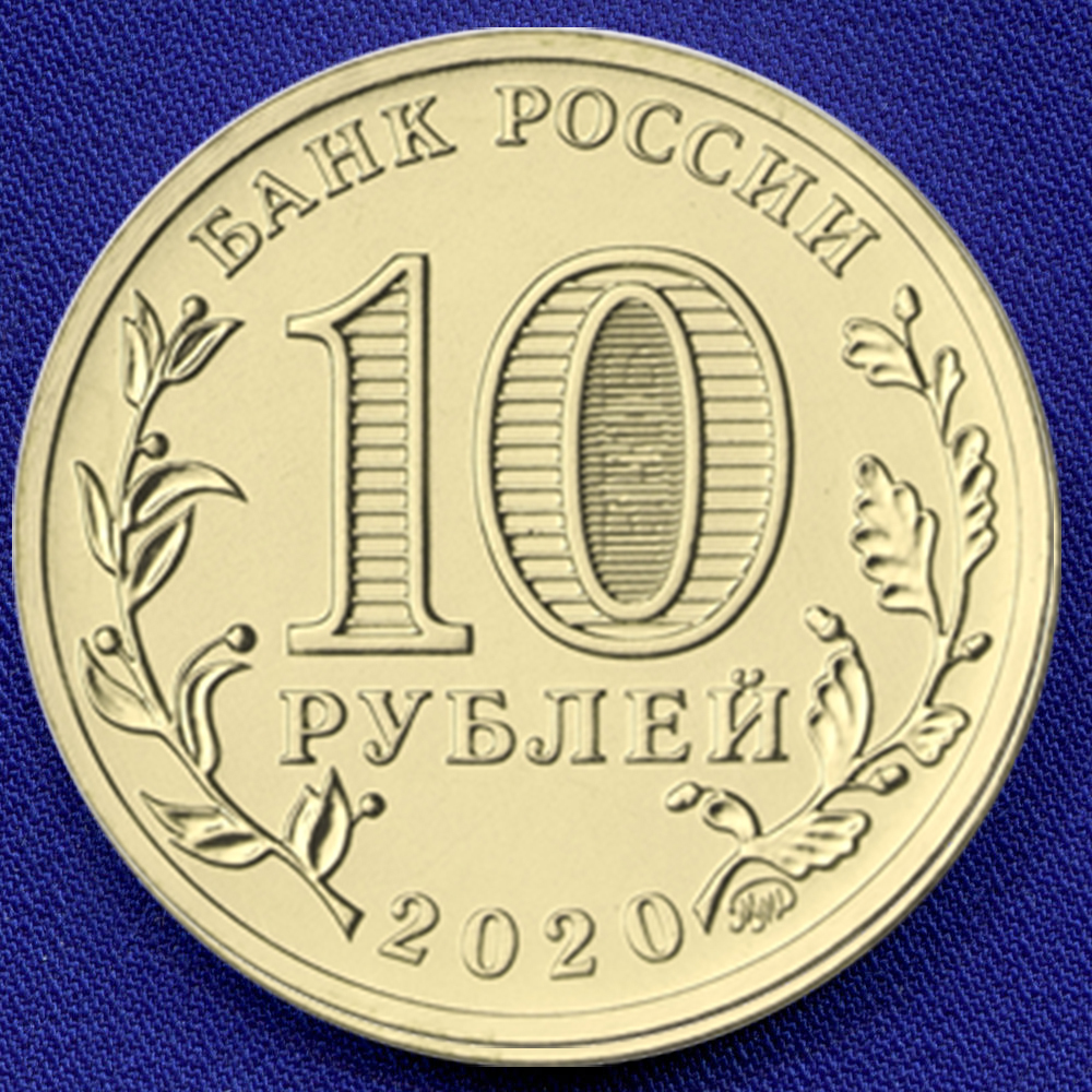 Россия 10 рублей 2020 года / ММД / UNC / Человек труда - Работник транспортной сферы - 1