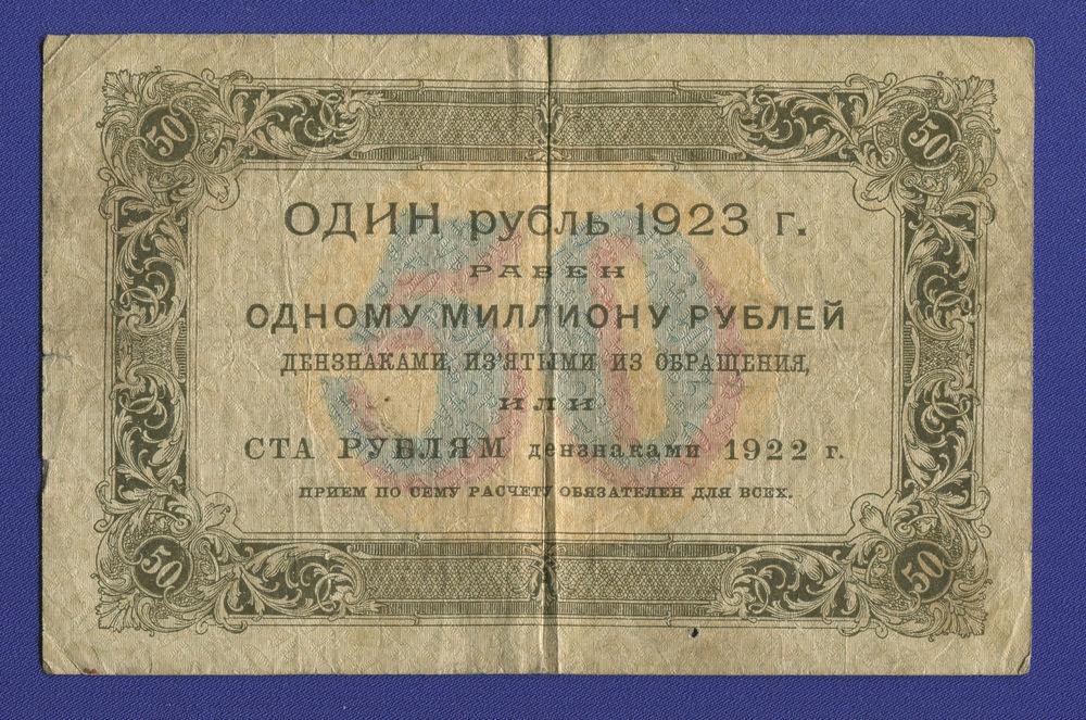 РСФСР 50 рублей 1923 года / 1-й выпуск / Г. Я. Сокольников / И. Колосов / VF- - 1