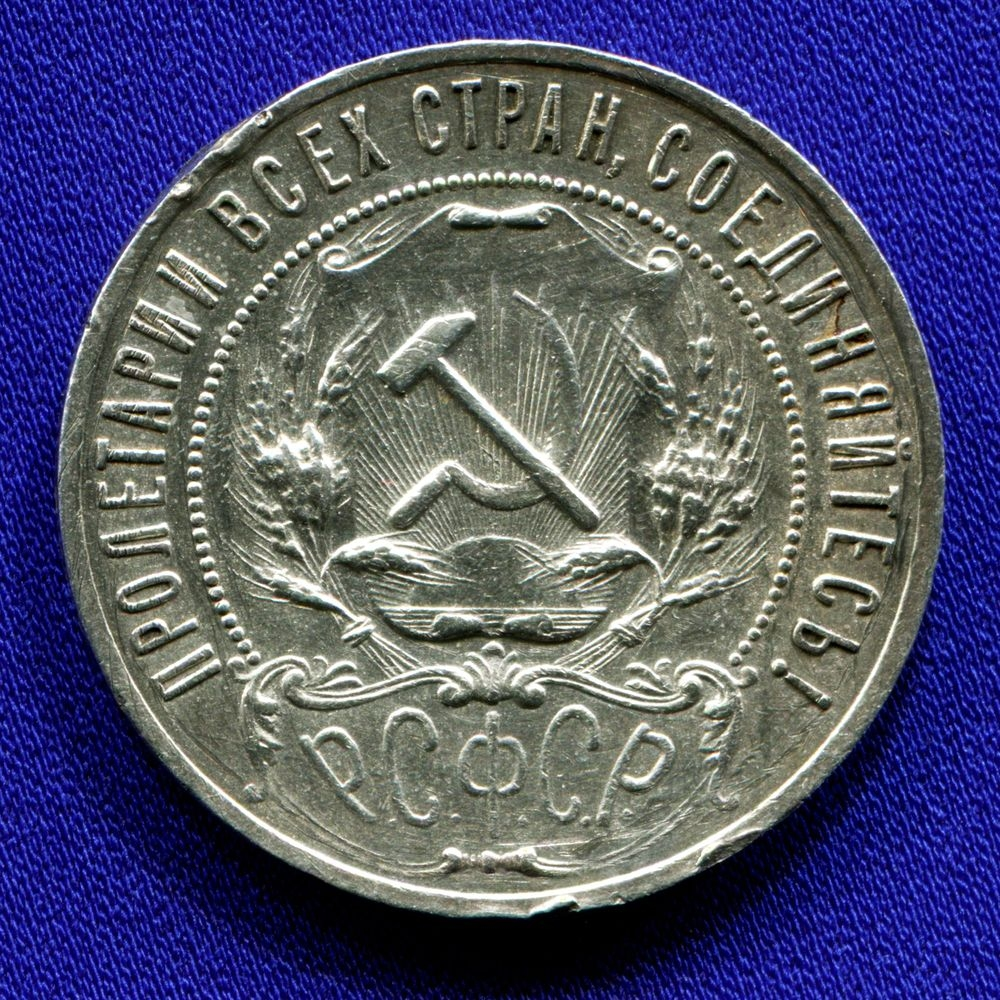 РСФСР 1 рубль 1921 - 1