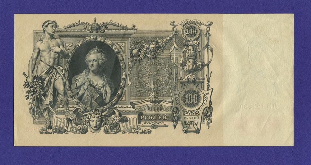 РСФСР 100 рублей 1917 образца 1910  / И. П. Шипов / Метц / XF - 1