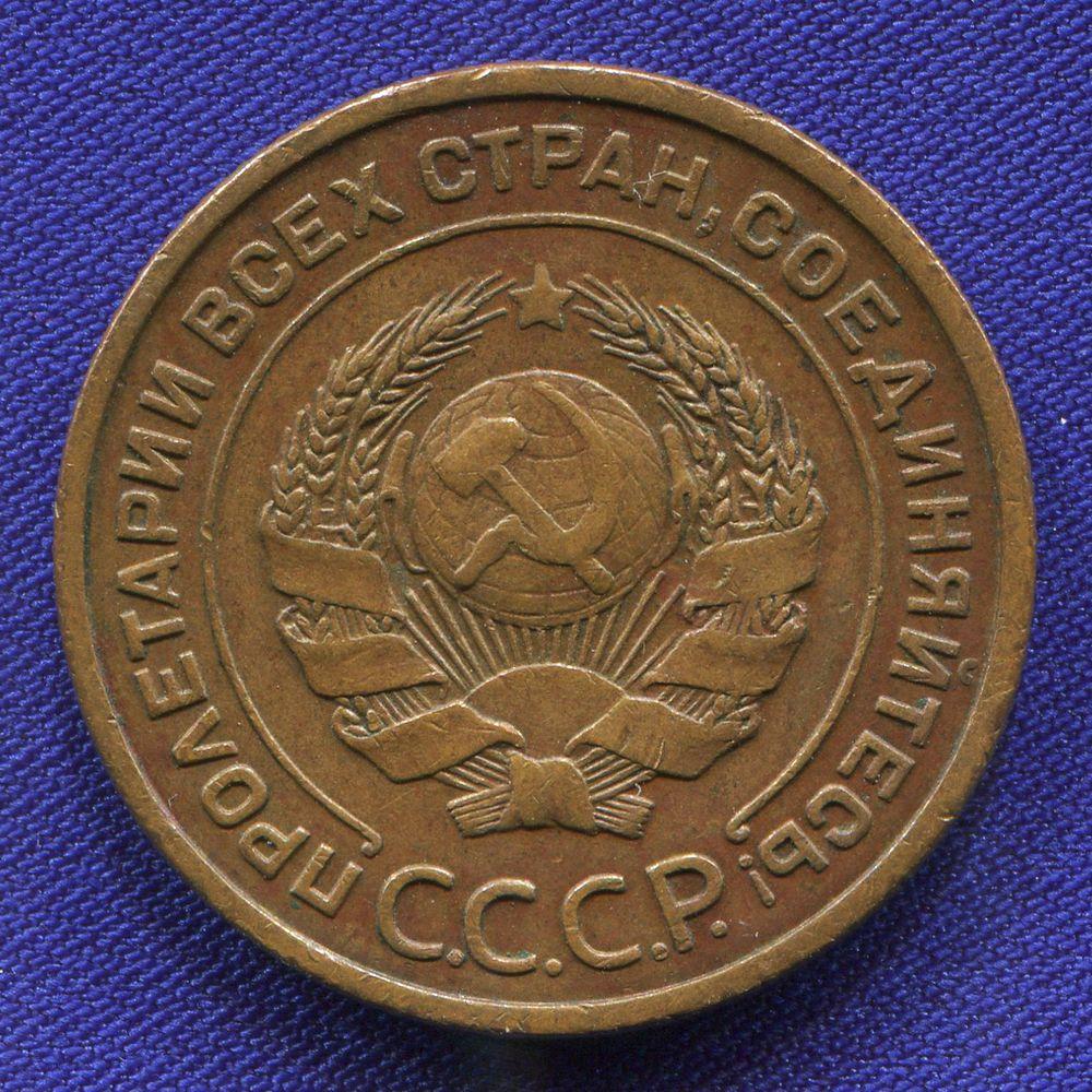 СССР 2 копейки 1924 года  - 1