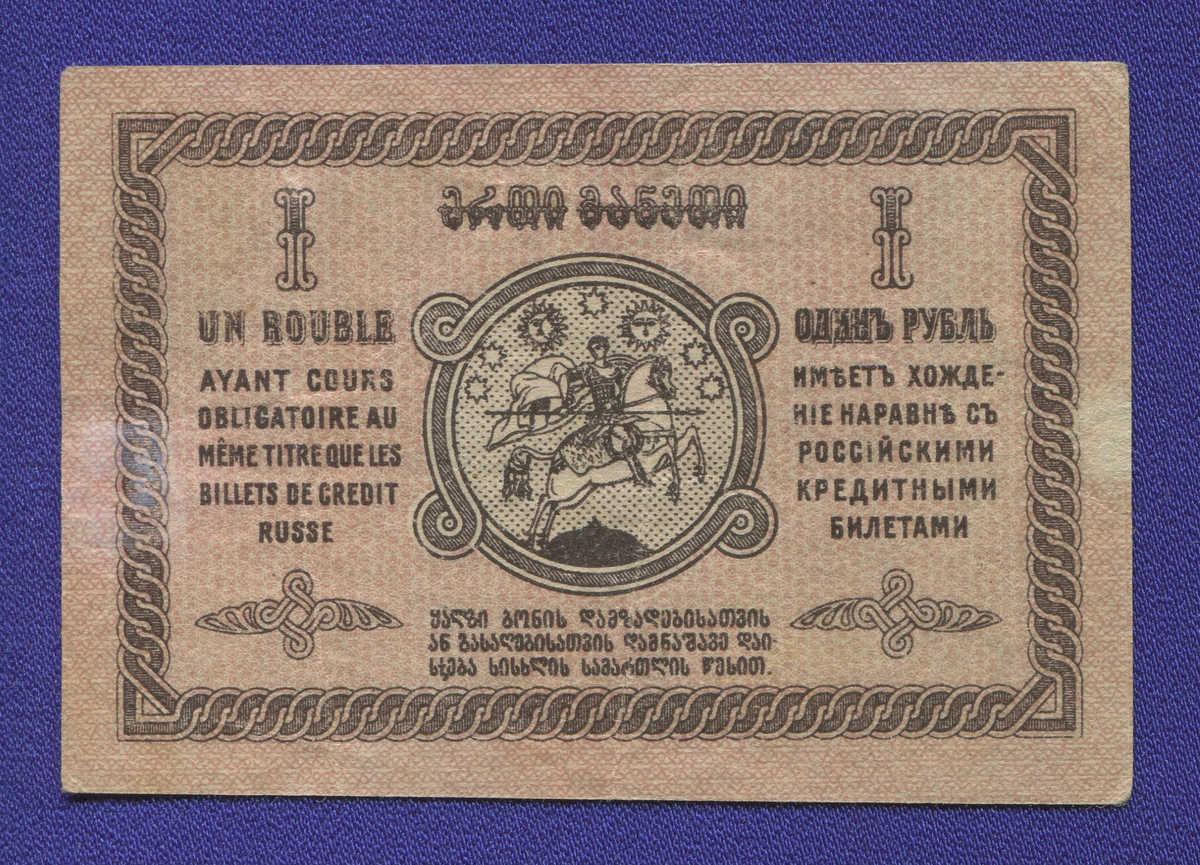 Грузия 1 рубль 1919 года / VF-XF - 1