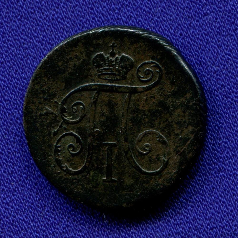 Павел I Деньга 1797 КМ VF R - 1