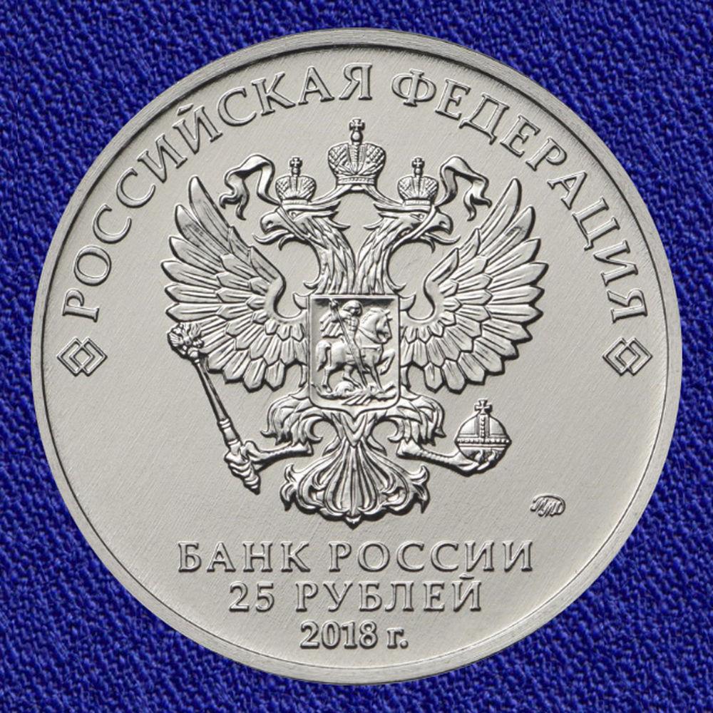 Россия 25 рублей 2018 Армейские международные игры UNC ММД - 1
