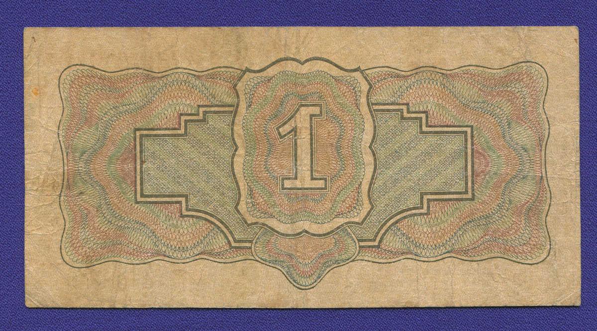 СССР 1 рубль 1934 года / 1-й выпуск / Г. Ф. Гринько / VF - 1