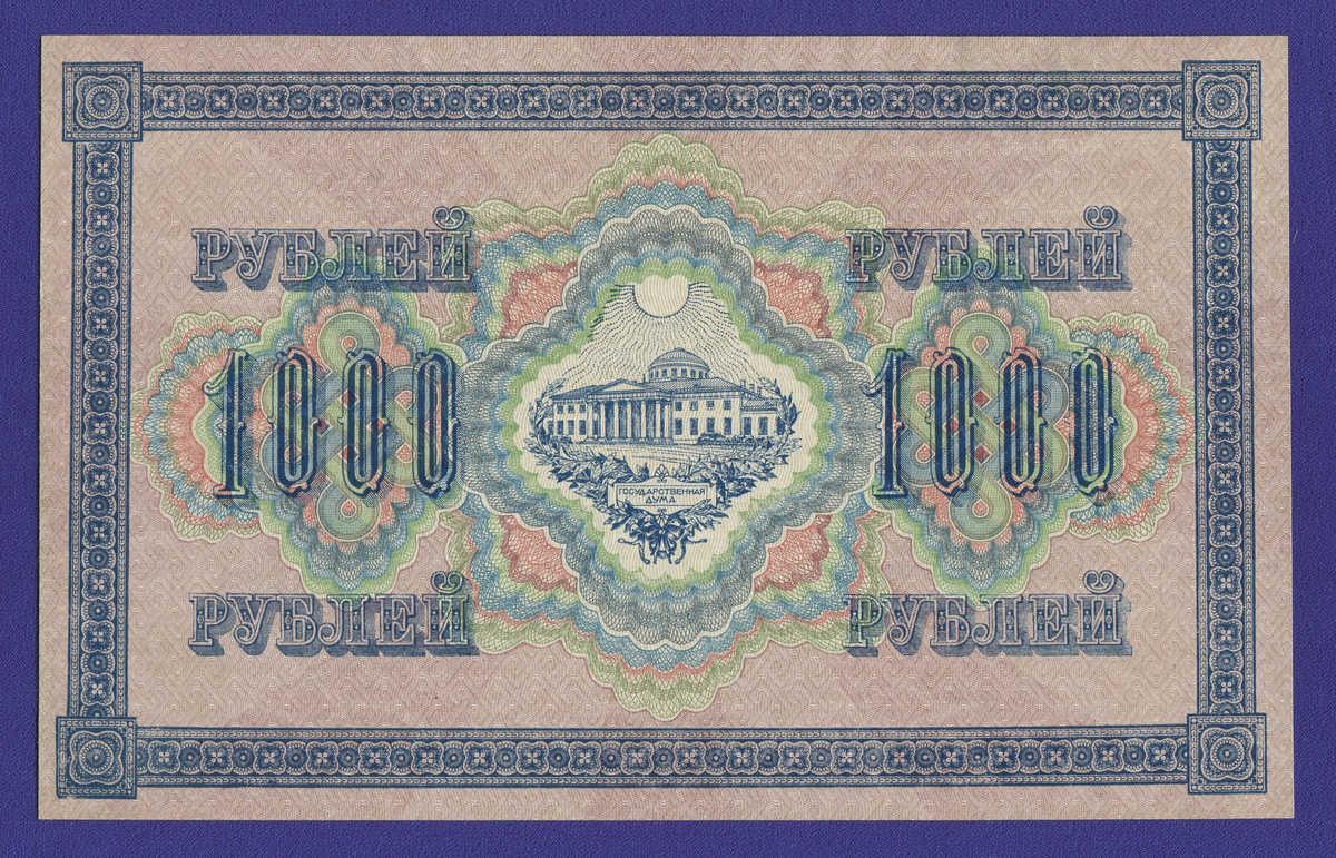 РСФСР 1000 рублей 1917 года / И. П. Шипов / П. Барышев / Р1 / aUNC-UNC - 1