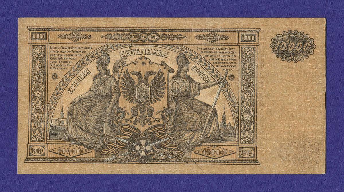 Гражданская война (Юг России) 10000 рублей 1919 / XF-aUNC - 1