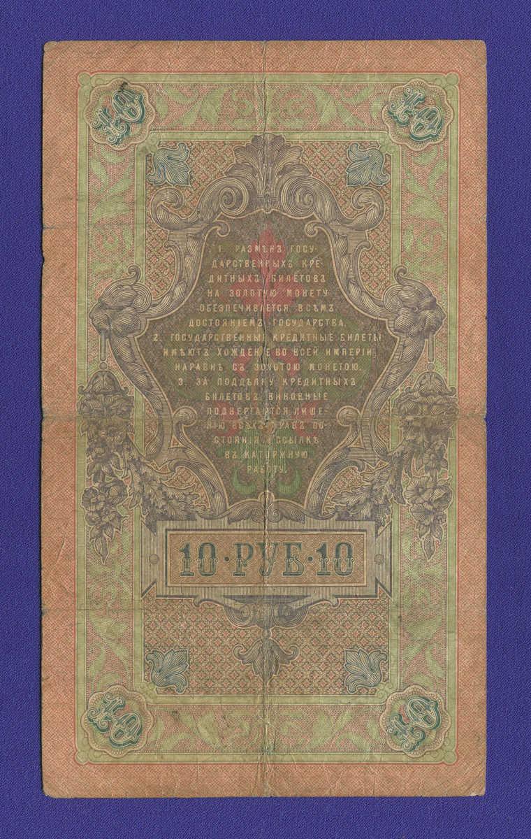 Николай II 10 рублей 1909 А. В. Коншин Я. Метц (Р) VF-  - 1