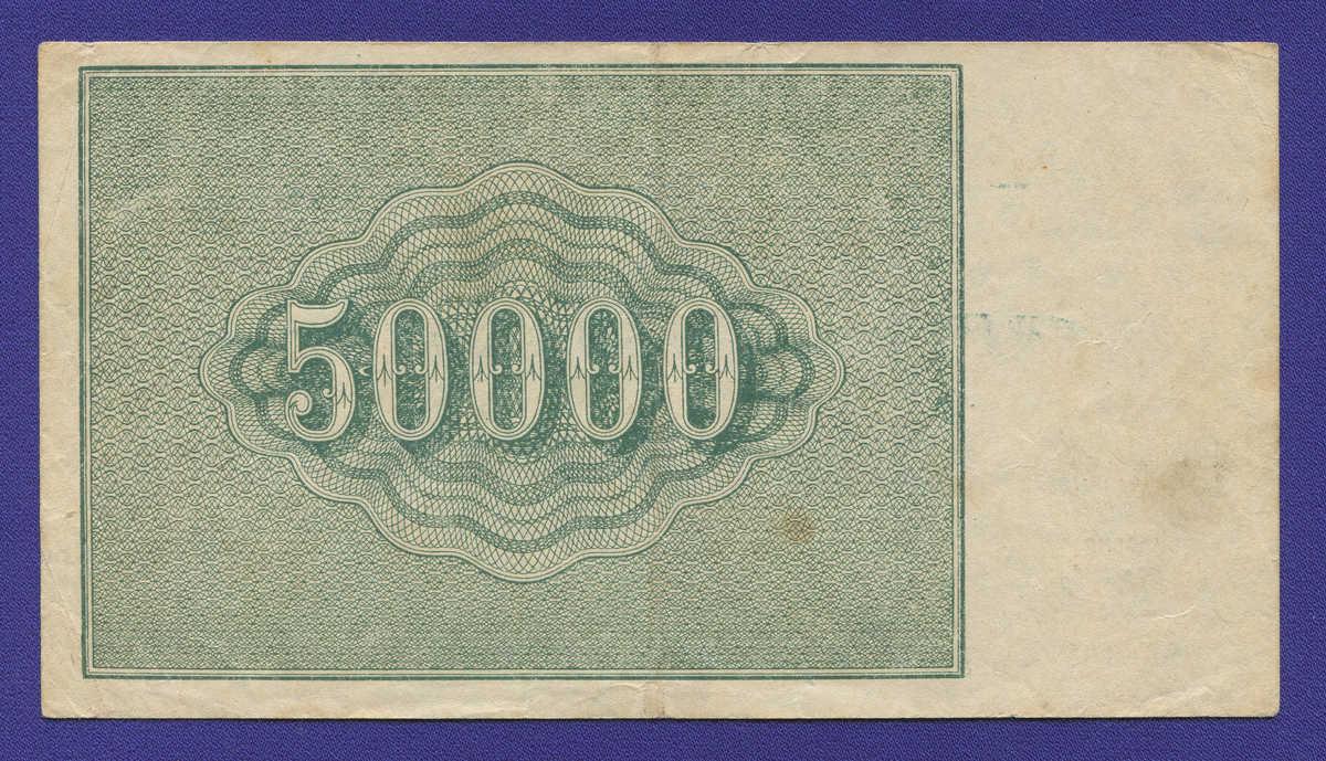 РСФСР 50000 рублей 1921 года / Н. Н. Крестинский / Смирнов / VF-XF / Малые звёзды / Редкий ВЗ - 1