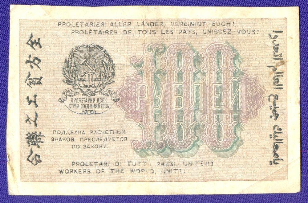 РСФСР 100 рублей 1919 Н. Н. Крестинский Е. Жихарев (Р) VF+ Цифры номинала вертикально  - 1