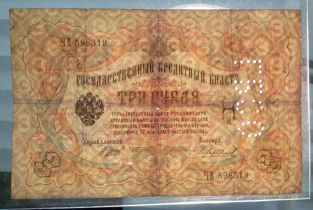 Гражданская война (Северная Россия) ГБСО 3 рубля 1905 / VF / Царское пр-во - 2