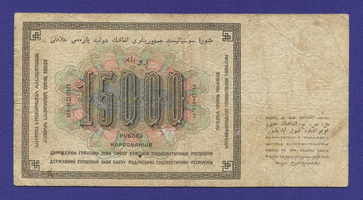 СССР 15000 рублей 1923 года / Г. Я. Сокольников / Лошкин / VF - 1