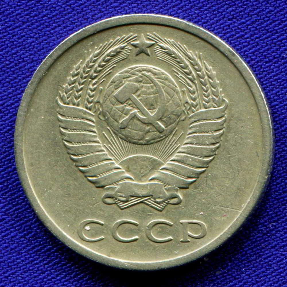 СССР 20 копеек 1969 - 1