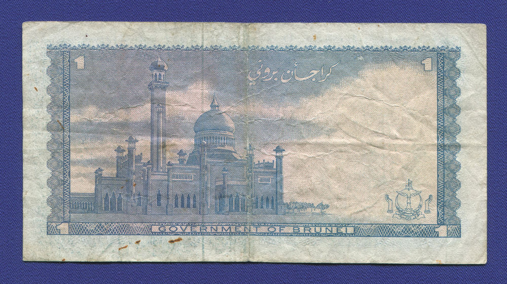 Бруней 1 доллар 1967 VF - 1