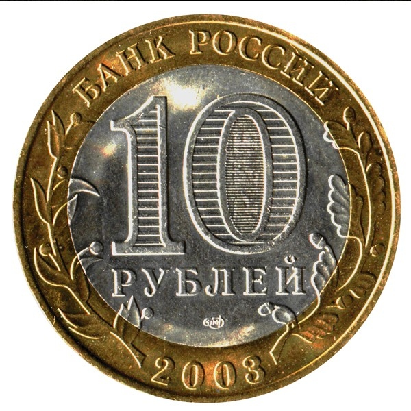 Россия 10 рублей 2003 года СПМД Псков - 1