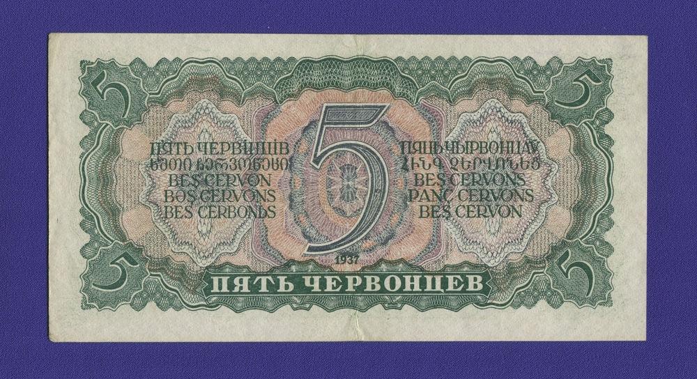 СССР 5 червонцев 1937 года / XF - 1