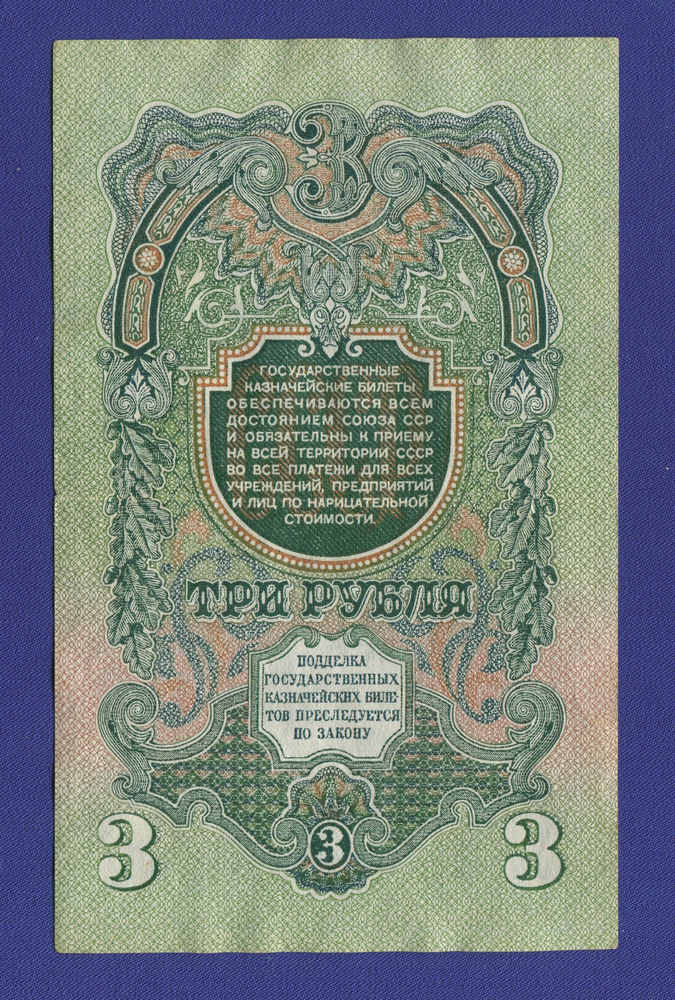 СССР 3 рубля 1947 года / VF+ / 16 Лент - 1