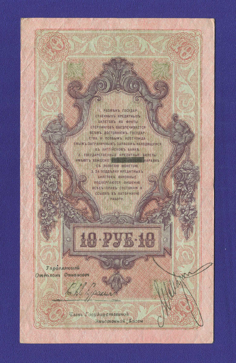 Гражданская война (Северная Россия) 10 рублей 1918 / VF-XF - 1
