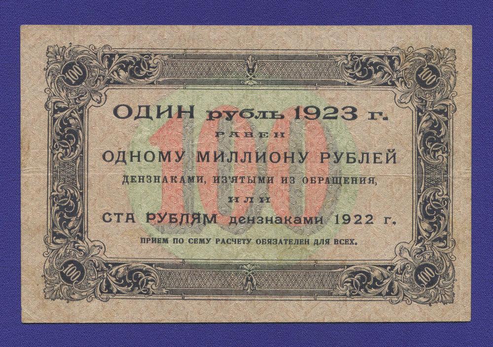 РСФСР 100 рублей 1923 года / 1-й выпуск / Г. Я. Сокольников / Дюков / VF+ - 1