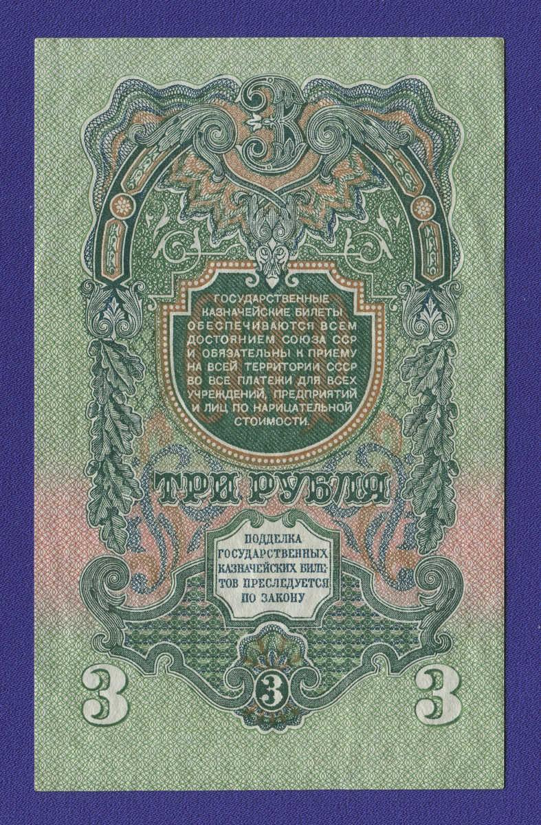 СССР 3 рубля 1947 года / aUNC / 16 Лент - 1